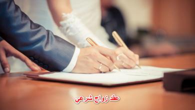 عقد زواج شرعي