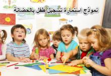 نموذج استمارة تسجيل طفل بالحضانة